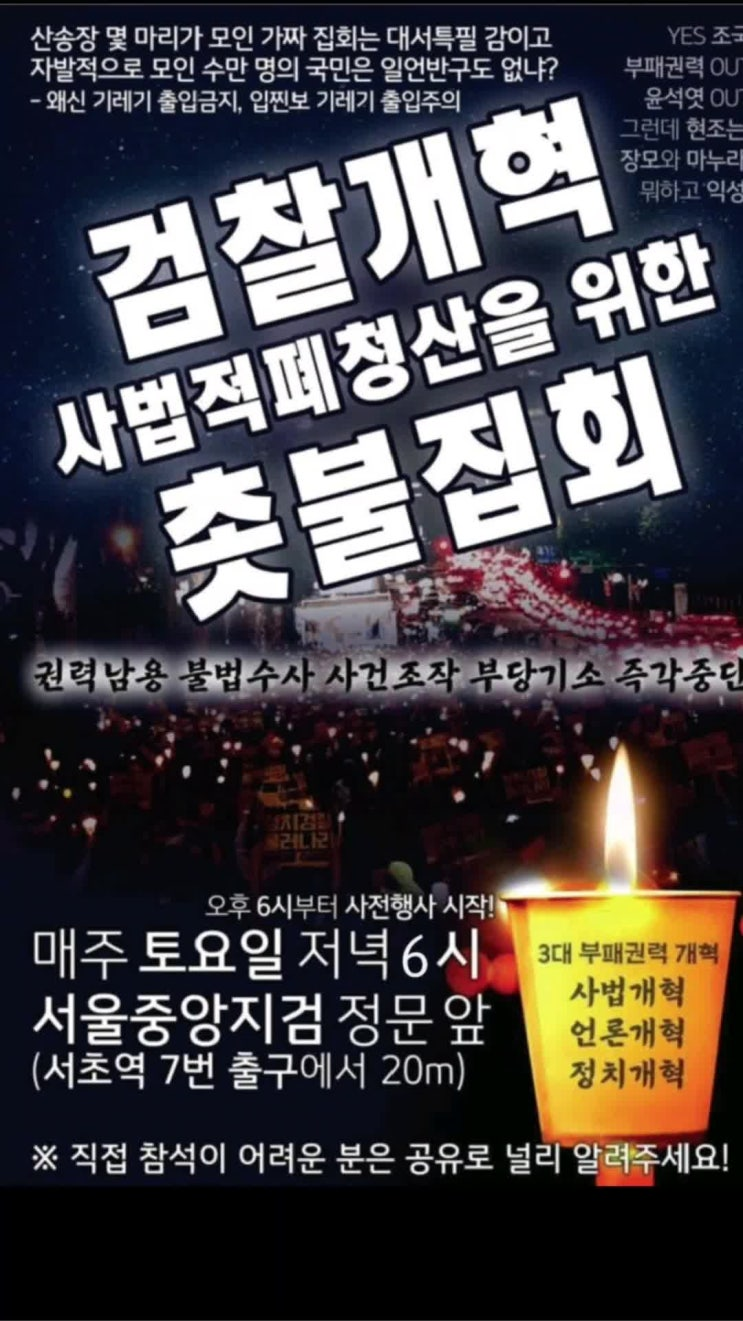 주말을 알차게 보내는 법 - 서초동의 검찰개혁 촛불집회에 갑시다.