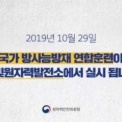 2019 국가 방사능방재 연합훈련