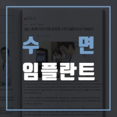 [언론 속 서울더자연] 수면임플란트