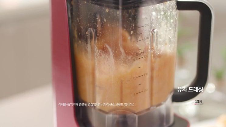 [레시피2] 한샘 오젠 3세대 초고속 진공 블렌더 홈쇼핑 믹서기