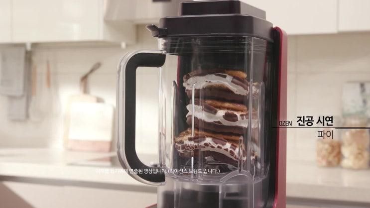 [진공시연] 한샘 오젠 3세대 초고속 진공 블렌더 홈쇼핑 믹서기
