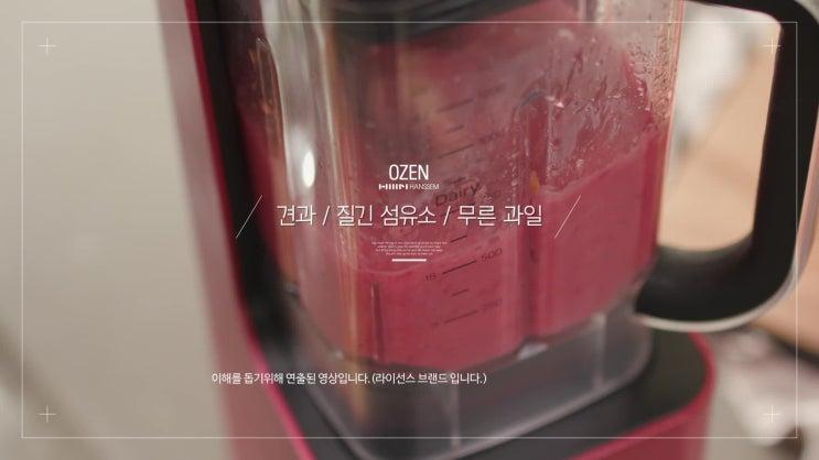 [인트로] 한샘 오젠 3세대 초고속 진공 블렌더 홈쇼핑 믹서기