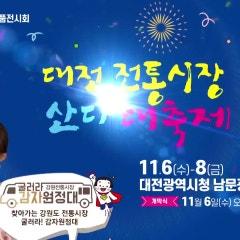 2019 대전전통시장 산다 대축제