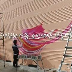 건물벽화 외벽벽화 페인트그림
