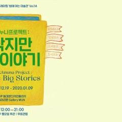 <책누나프로젝트: 작지만 큰 이야기> 프리뷰1편 - 표현하는 이야기