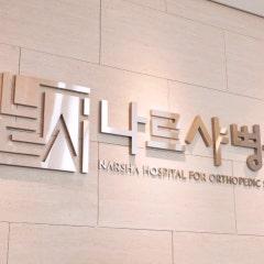 부산 어깨중점 나르샤병원 2018-2019 이야기-동래 온천장