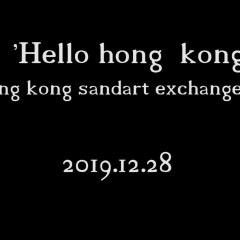 한국&홍콩 샌드아트 교류전