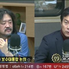 (영상)김영우 의원, TBS 라디오 '김어준의 뉴스공장' 출연_20.01.10