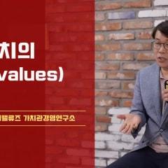 핵심가치의 중요성_우리 회사의 신호등 I 2019 New 가치관경영 동영상 7편 I 더밸류즈 정진호소장
