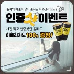 여행토퍼 ,메가커피 기프티콘 100% 증정 이벤트
