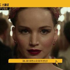 OCN P1CK 영화 1/17 (금) 밤 12시 30분 <래드 스패로> 미리보기