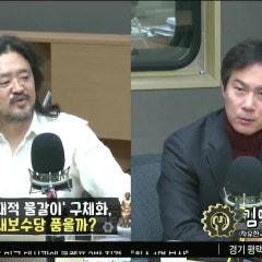 (영상)김영우 의원, TBS 라디오 '김어준의 뉴스공장' 출연_20.01.28