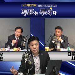 (영상)김영우 의원, KBS 1라디오 '열린토론' 4.15총선기획-내 삶을 바꾸는 정치, 투표는 투자다_1부 청년편 출연_20.01.27
