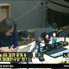 (영상)김영우 의원, TBS 라디오 '김어준의 뉴스공장' 출연_20.01.31
