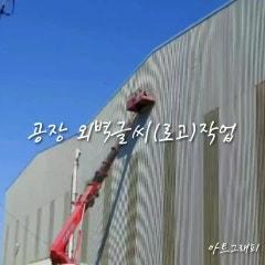 공장 외벽 벽 글씨(로고) 페인트 글씨 화공 작업