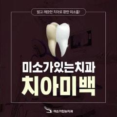 대전둔산동치아미백 아름다운 미소를 위해
