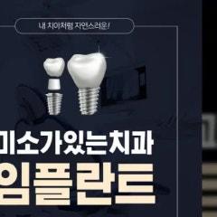 대전둔산동임플란트 내 치아 같은 편안함!