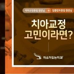 대전둔산동치아교정 잘하는 이곳!!