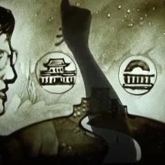 한유진 출판기념회 샌드아트 영상