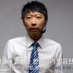 영어파닉스 1시간 무료강의 (Mike Hwang)