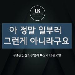 지하철 성추행 경찰조사 대응방법