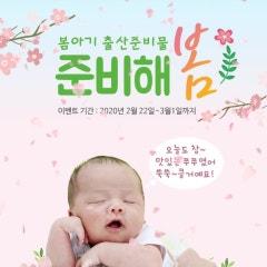 봄 출산준비물 준비해봄 이벤트