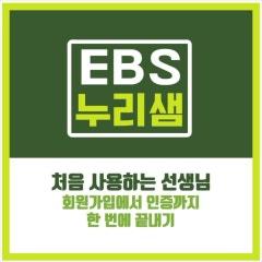 비상교육 EBS누리샘, 샘큐 안내 (2020 개정)