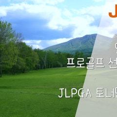 ♣2020년 시원한 일본골프여행 파헤치기(북해도,앗피 골프여행)♣