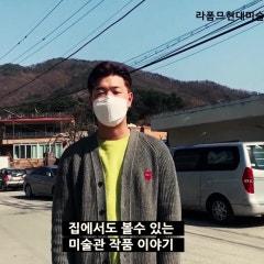 ep.1 #라폼므 방구석랜선 미술관