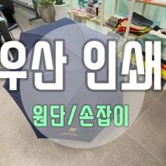 우산 인쇄 종류, 영상으로 알아보자!