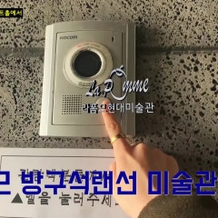 [ep.2] #라폼므 방구석랜선 미술관