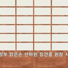 의정부 맑은손 안마원 장견중 시술#3 (안마사협회-20161206) 의정부 맛사지