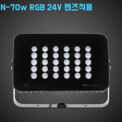 제로조명 SN-70w RGB 24V 렌즈 적용 투광기 출시