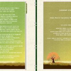 천연 화장품 창작레포트 (2012)