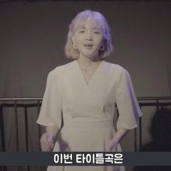 [투표 결과 발표] 가수 메일의 타이틀곡 투표 결과 발표