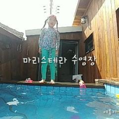 마리스텔라 수영장 여름이 아니어도 괜찮아!!