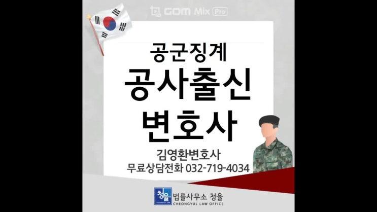 [공군징계]공군 변호사, 공군사관학교 출신 변호사,공군사건 변호사_법률사무소 청율