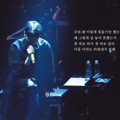 정준일 - 너에게 기대 LIVE (2019 콘서트 '겨울')