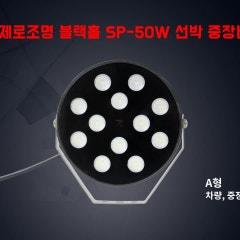 블랙홀 SP-50w 12V~24V 선박, 중장비 써치라이트 출시 안내