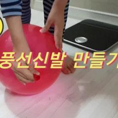 아이와 집에서 놀기 참 쉬운 풍선 신발 만들기