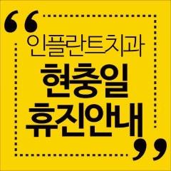 부산남포동치과 인플란트치과의 현충일(6/6) 휴진 안내