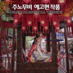 세종대왕기념관 전통혼례 본식스냅&웨딩영상 미리보기 by주노무비