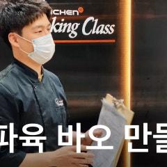 요리엔 요리오 3탄 중식! 동파육으로 만든 바오!