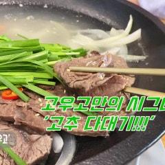 광주 계림동 곰탕 전문점 '고우고'