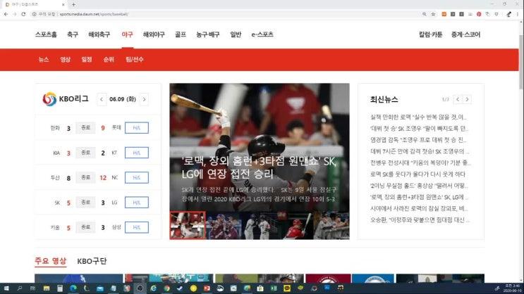 기아타이거즈 양현종, 홍상삼, 전상현, 문경찬 불펜 호투로 KT 제압