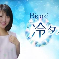 [CM 일본어] 15. 하마베 미나미 冷タオル Biore