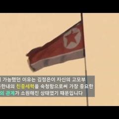 [문현진] 기회를 놓친 '악화일로 남북관계' 그 이유는 무엇인가?