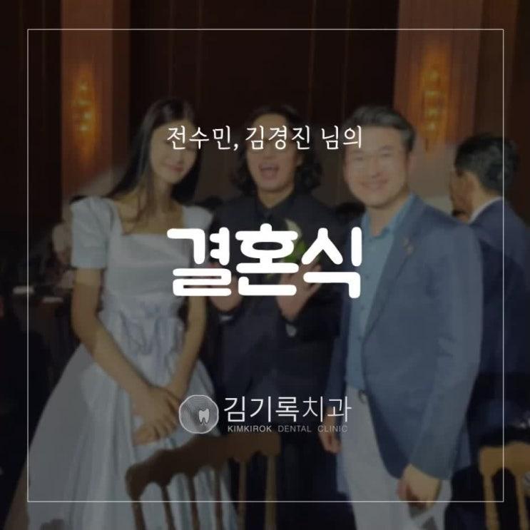 영통교정치과 치아교정 환자였던 모델 전수민, 개그맨 김경진님 결혼식 참가