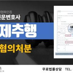 [LK법률사무소] 강제추행사건 무죄/무혐의 승소사례