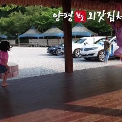 [영상] 깜놀! 체조요정 등장~ 원조 양평외갓집체험마을 대청마루